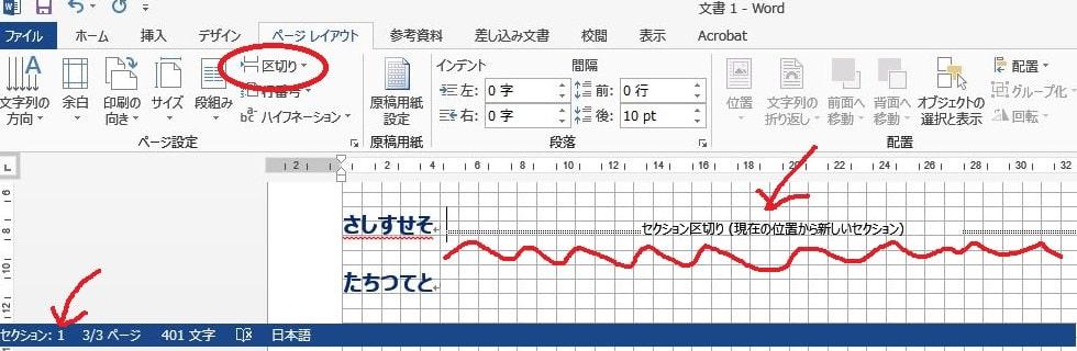 区切り word セクション